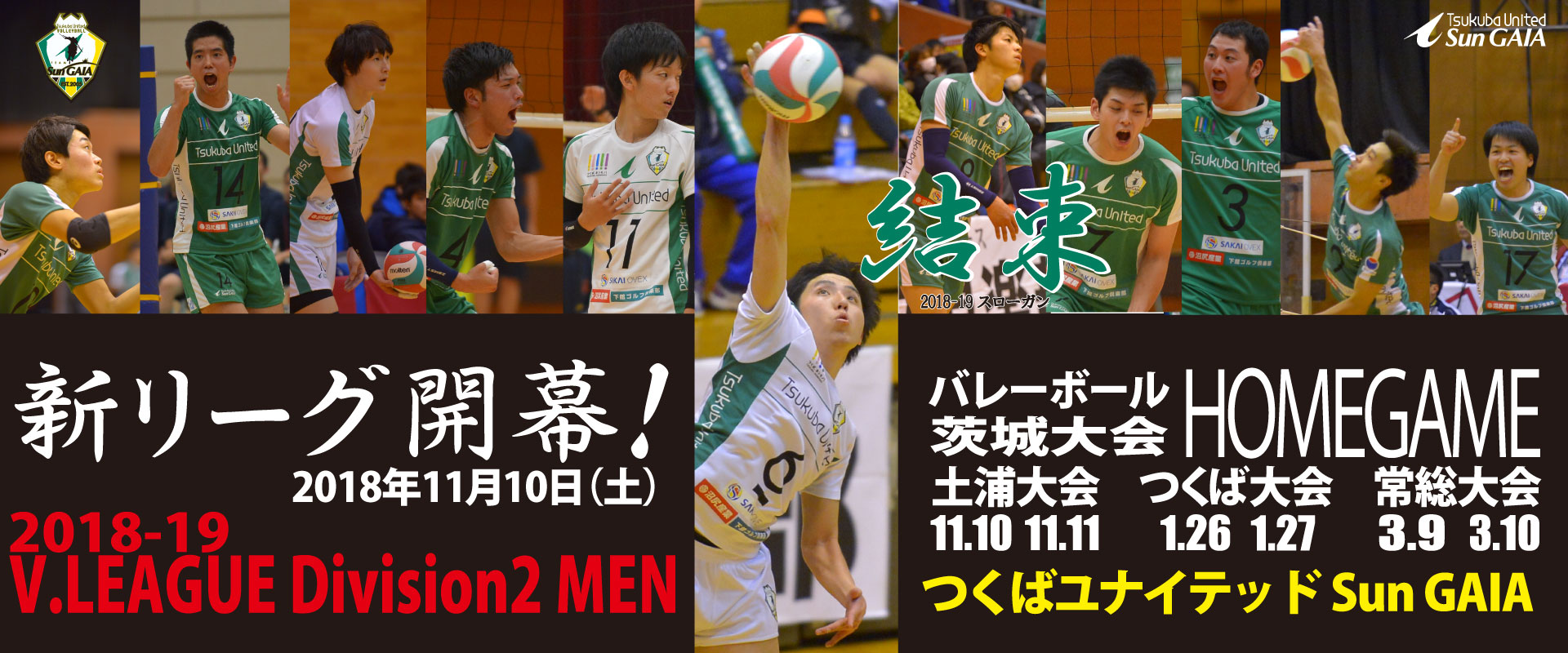 2018-19 VLEAGUE Division2 MEN