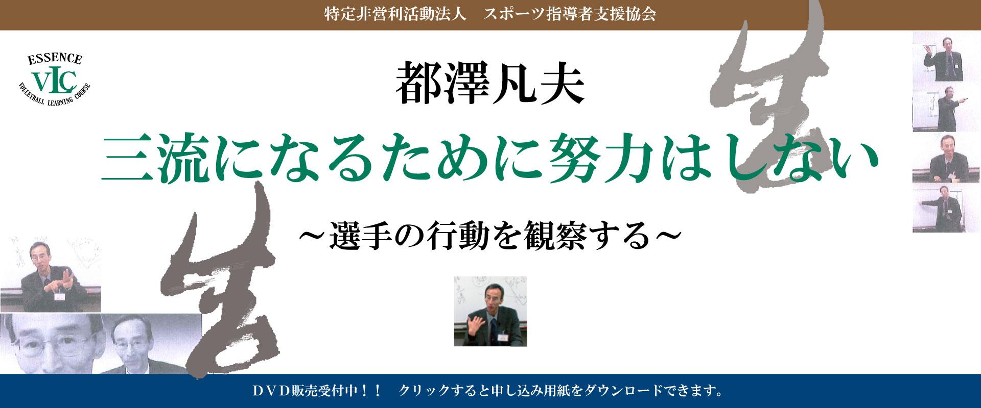 都澤凡夫 三流になるために努力しない〜選手の行動を観察する〜 DVD購入受付中