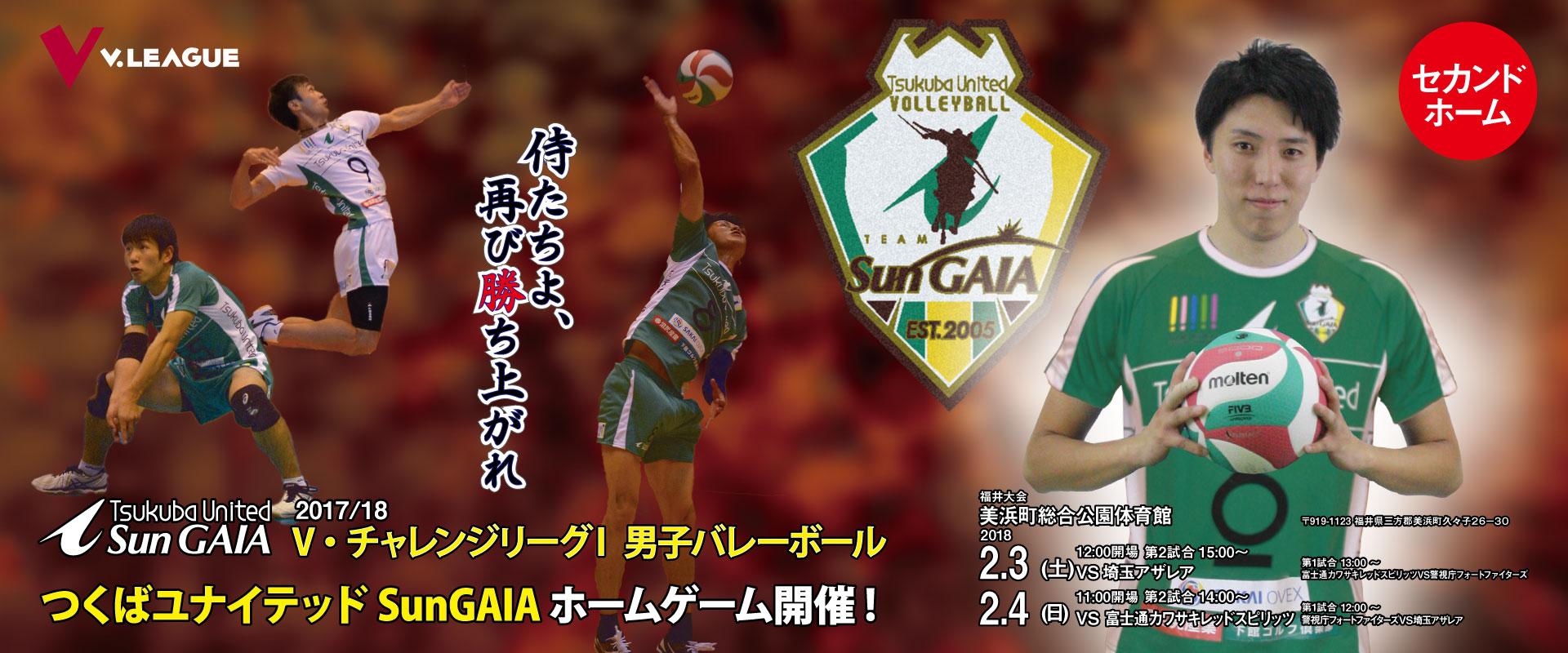 2017/18 V・チャレンジリーグⅠ 男子バレーボール 福井大会